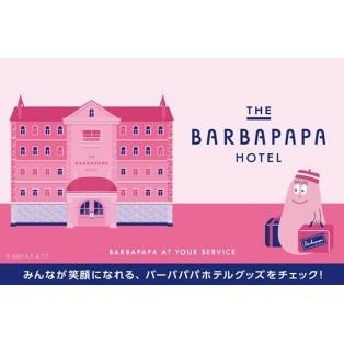 7/30(金)スタート! 『THE BARBAPAPA HOTEL』プロモーション