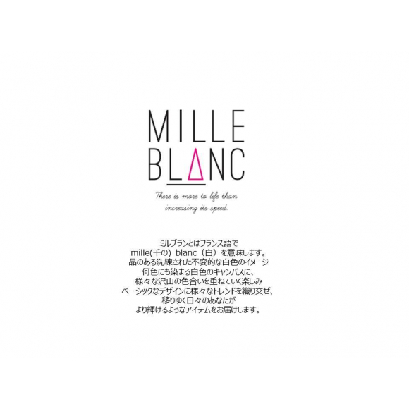 ★MILLE BLANC期間限定販売★8/17~31