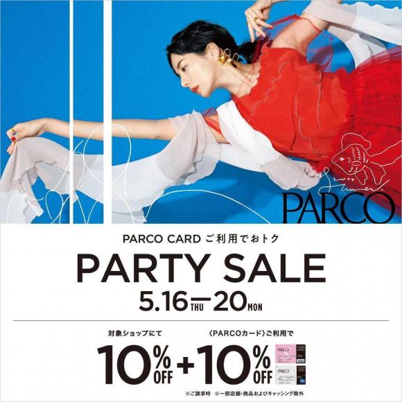 5月16日(木)~20日(月)PARCO PARTY SALE開催!