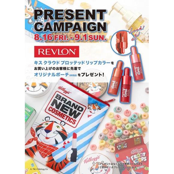 8/16(金)スタート!「Kellogg's」オリジナルポーチ プレゼントキャンペーン