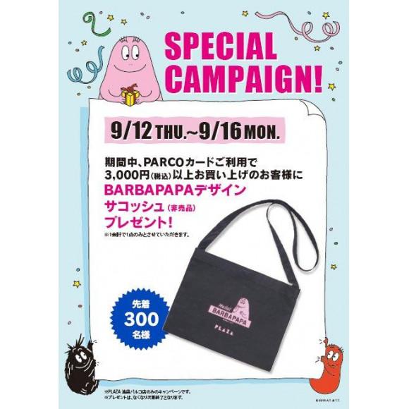 【PARTY SALE開催!】バーバパパデザインのサコッシュ プレゼント♪