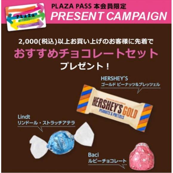 10月25日(金)~PLAZA PASS本会員限定!おすすめチョコレートセットプレゼント!