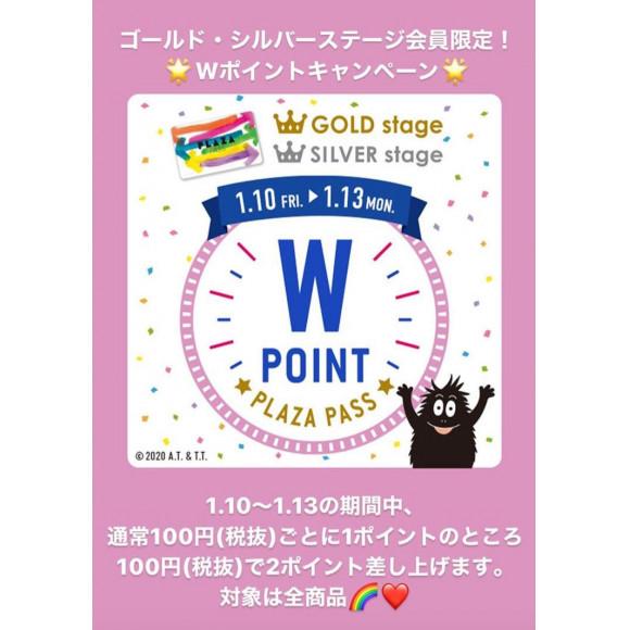 1月10日(金)スタート!PLAZA PASS ゴールド・シルバーステージ限定 Wポイントキャンペーン!