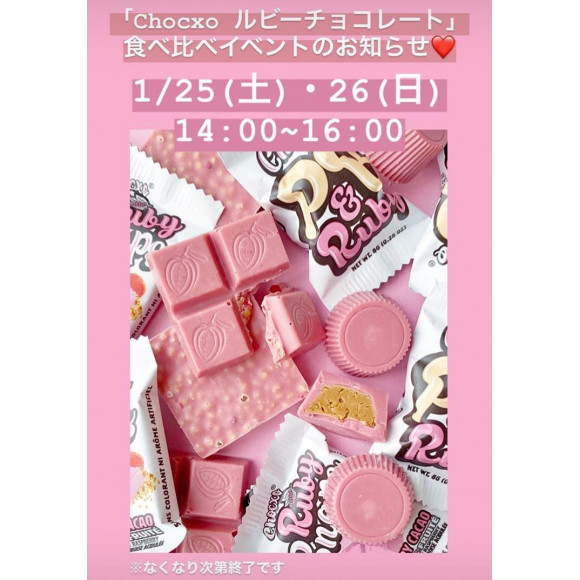 「Chocxo (チョクゾ) ルビーチョコレート」食べ比べ試食イベントのお知らせ♪