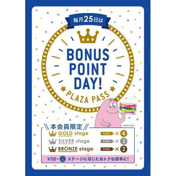 ★PLAZA PASS 本会員限定★25日はボーナスポイントデー!