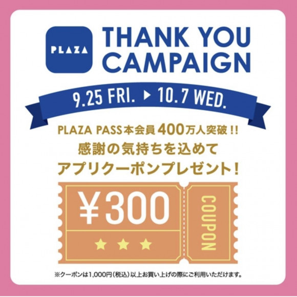 【THANK YOU CAMPAIGN開催!】300円アプリクーポンプレゼント♪