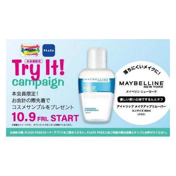 プラザパス会員様 Try It! campaign