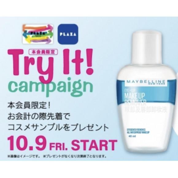 10/9(金)~ PLAZA PASS 本会員様限定『Try It! キャンペーン』開催!