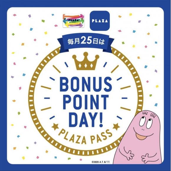 ★PLAZA PASS 本会員限定★ 毎月25日はボーナスポイントデー!