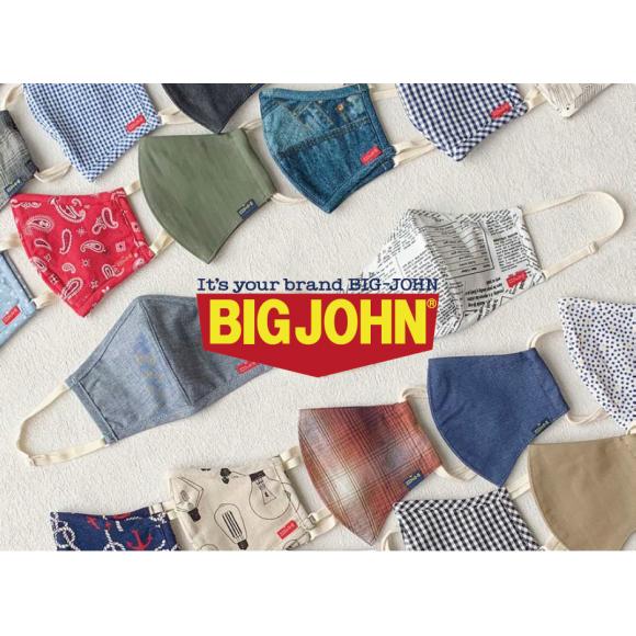 期間限定★「BIG JOHN(ビッグジョン)」のオリジナルマスクを販売中!