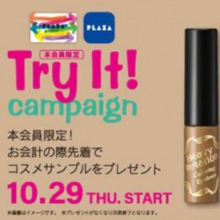 10月29日(木)〜PLAZA PASS 本会員様限定★「Try It!キャンペーン」スタート♪