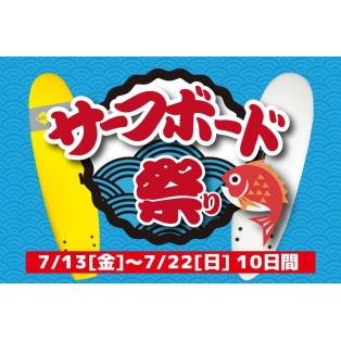 サーフィン用品がお得に買える10日間【ムラサキスポーツ サーフボード祭り】