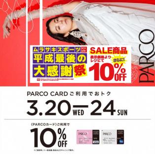 平成最後の大感謝祭!!対象のSALE商品が更に10%OFF!!!!パルコカードセールも同時開催!!ムラスポ池袋店