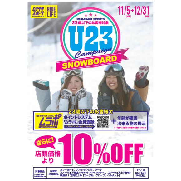 スノーボードU23キャンペーン開催!!23歳以下のお客様、グッズもウェアもスノーボード関連商品が表示価格から更に10%OFF!!!ムラスポ池袋店