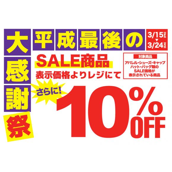 平成最後の大感謝祭!!対象のSALE商品が更に10%OFF!!!!ムラスポ池袋店