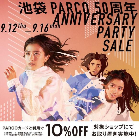 PARTYSALE開催!!パルコカードご利用で引き落とし時全商品10%OFF!! ムラスポ池袋店