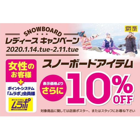 【スノーボードレディースキャンペーン】ムラポ会員の女性のお客様スノーボードアイテムが更に10%OFF!!ムラサキスポーツ池袋P'パルコ店