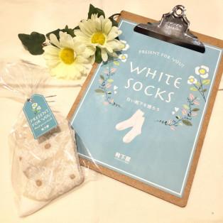 ホワイトデーに白い靴下を贈ろう