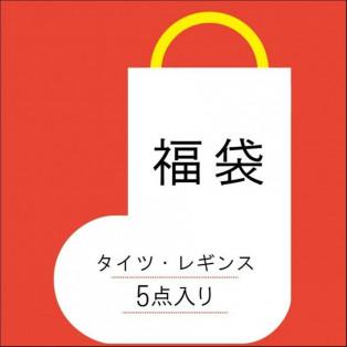 ★ オンラインストア限定 ★ タイツ-ストッキング福袋