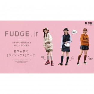 【FUDGE.jp × 靴下屋】