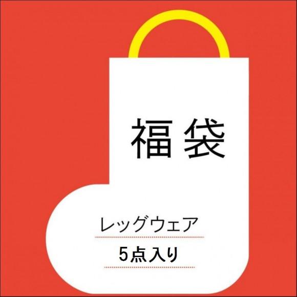 ☆ オンラインストア限定 ☆ レディース福袋