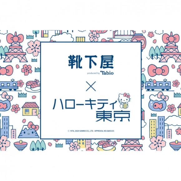 靴下屋×サンリオキャラクターズ