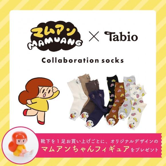 「Tabio×マムアンちゃん」限定コラボ靴下