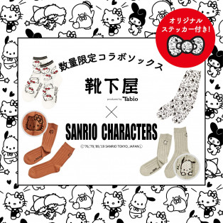 靴下屋 × SANRIO CHARACTERS