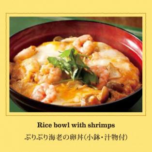 ほっとする優しい味わい!ぷりぷり海老のたまご丼