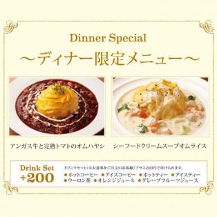 ディナー限定!スペシャルメニュー♪