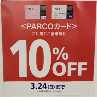★パルコカード利用で10%off★