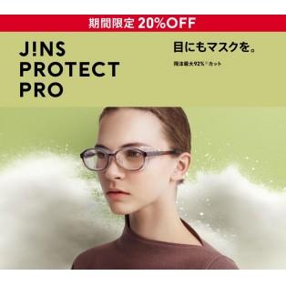 飛沫最大92%カットJINS PROTECT期間限定20%OFF