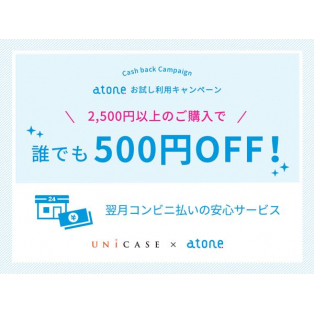 『atone(アトネ)』が利用可能に!お得な500円OFFキャンペーンも実施!