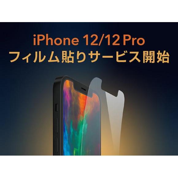 iPhone12/ iPhone 12 Proフィルム貼りサービス開始!