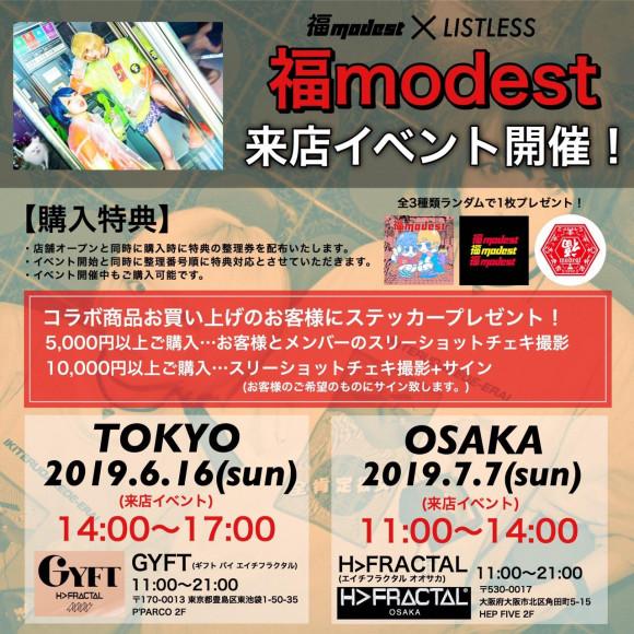 2019.06.16.SUN 福modest×LISTLESS 来店イベント開催!!