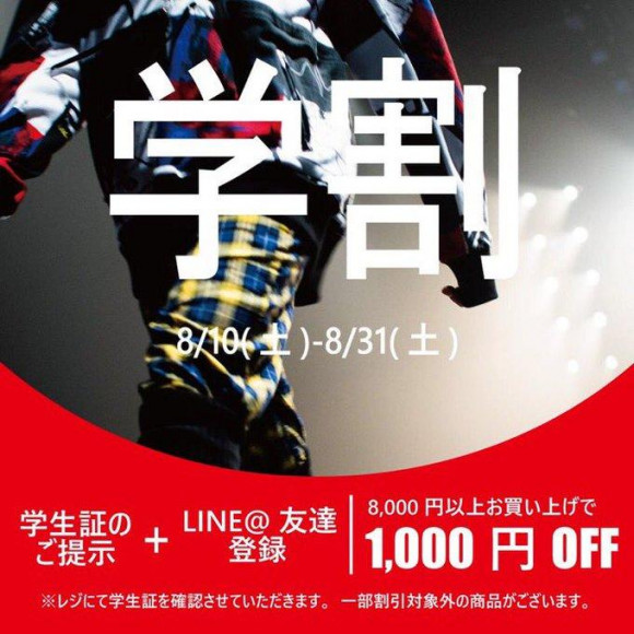 8/10‐8/31限定!【学割キャンペーン】