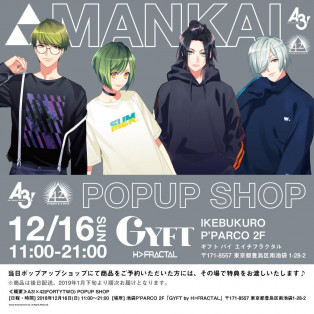 【A3!×42(FORTYTWO)】コラボレーションアイテム受注会開催!!!