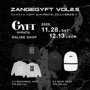 【ZANGEGYFT VOL2.5】  ざんげちゃん× GYFT by H>FRACTAL VOL 2.5発売決定!!