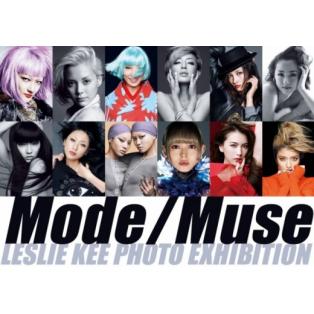 LESLIE KEE PHOTO EXHIBITION  MODE / MUSE  写真家レスリー・キーが捉え続けたモード、そして12の女神たち。
