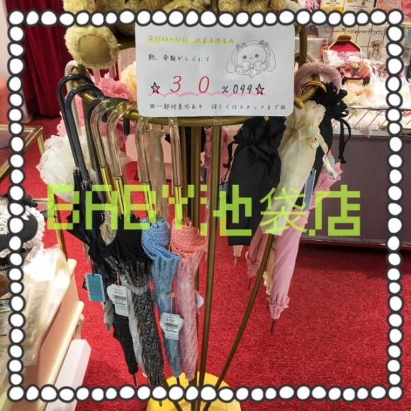 傘とBAGのセール☆