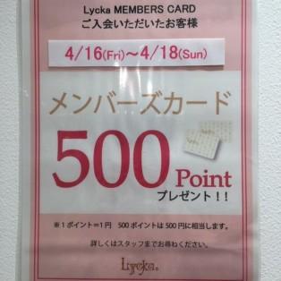 メンバーズカード 新規ご入会 500ptプレゼント!(^^)!