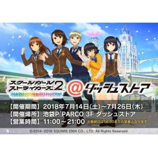 「スクールガールストライカーズ2@ダッシュストア」7月14日(土)~7月26日(木)OPEN!