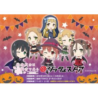 「結城友奈は勇者である@ダッシュストア」10月13日(土)~10月30日(火)OPEN!
