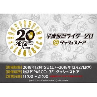 「平成仮面ライダー20@ダッシュストア」 12月15日(土)~12月27日(木) OPEN!