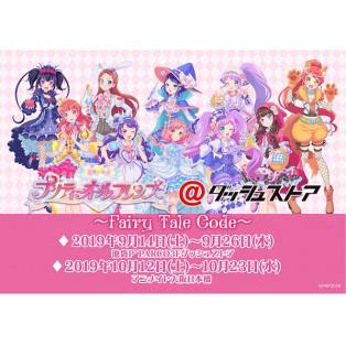 「プリティーオールフレンズ@ダッシュストア~Fairy Tale Code~」9月14日(土)~9月26日(木) OPEN!