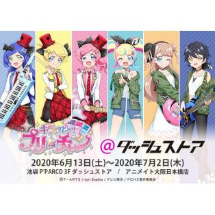 「キラッとプリ☆チャン@ダッシュストア」 6月13日(土)~7月2日(木) OPEN!