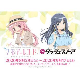 「マギアレコード 魔法少女まどか☆マギカ外伝@ダッシュストア」 8月29日(土)~9月17日(木) OPEN!