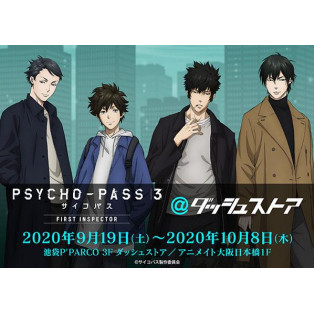 「PSYCHO-PASS サイコパス 3 FIRST INSPECTOR@ダッシュストア」 9月19日(土)~10月8日(木) OPEN!