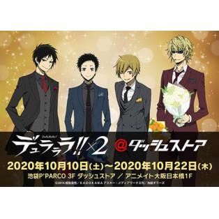 「デュラララ!!×2@ダッシュストア」 10月10日(土)~10月22日(木) OPEN!