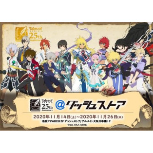 「Tales of SERIES 25th Anniversary@ダッシュストア」 11月14日(土)~11月26日(木) OPEN!